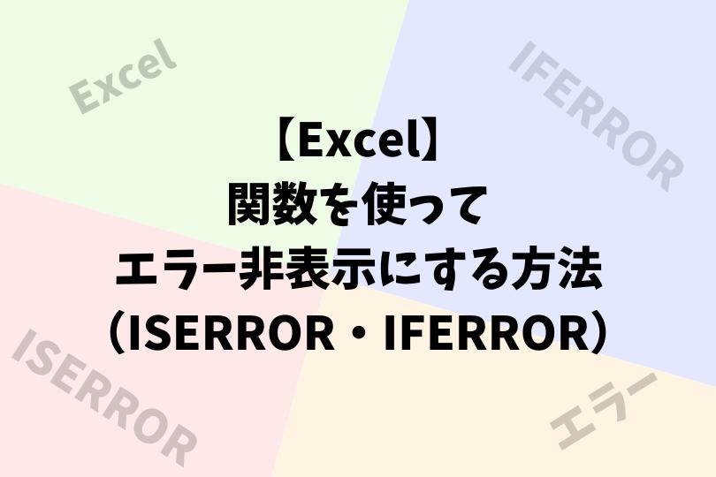 表示 エラー エクセル 関数 非
