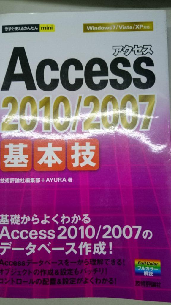 Access2010/2007本